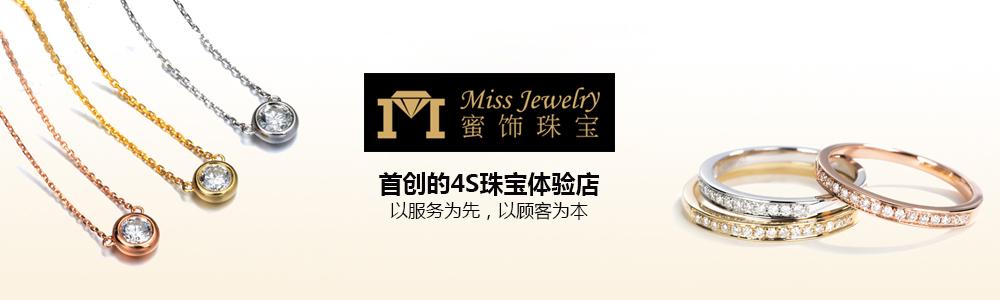 广州市蜜饰珠宝有限公司