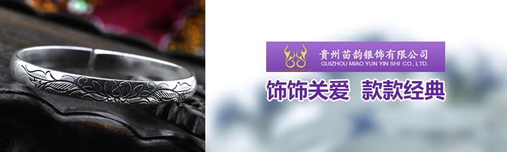 贵州苗韵银饰有限公司