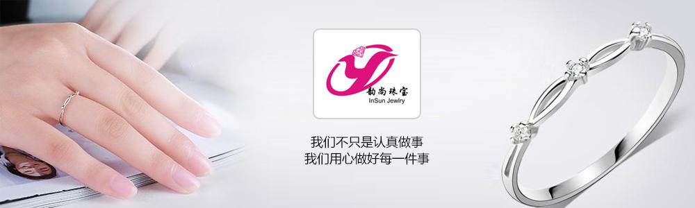广州韵尚珠宝有限公司