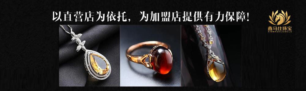 廣東鑫馬仕珠寶玉石有限公司