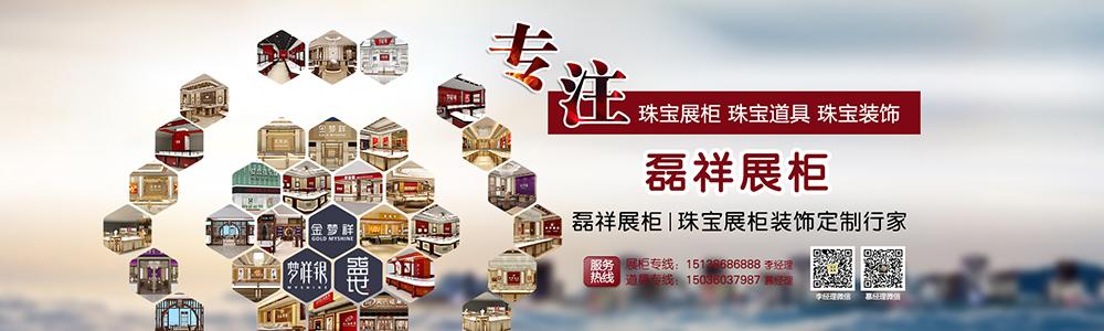 郑州磊祥展柜装饰设计有限公司