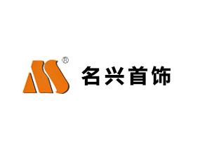 深圳市名興首飾有限公司