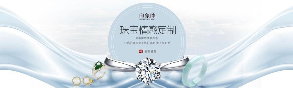 深圳印象眸珠寶有限公司