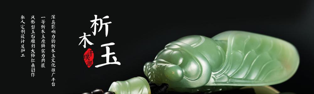 遼寧析木玉文化有限公司