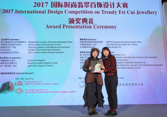 2017国际时尚翡翠首饰设计大赛颁奖典礼在北京隆重举行