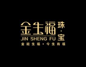 香港金生福珠宝集团有限公司