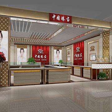 千百度装饰中国珠宝效果图