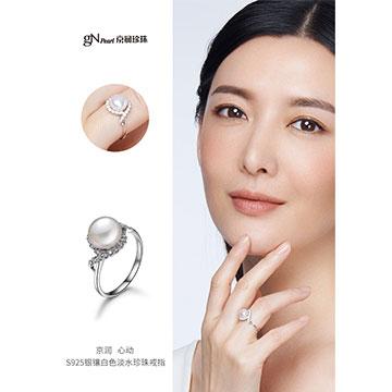 京润珍珠心动戒指