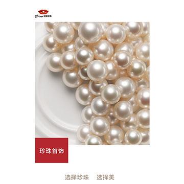 京润珍珠珍珠首饰