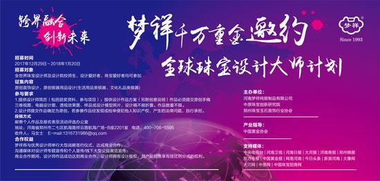 梦祥千万重金邀约全球百位设计师计划正式启动