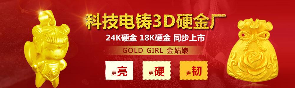 深圳市金姑娘科技电铸3D硬金厂