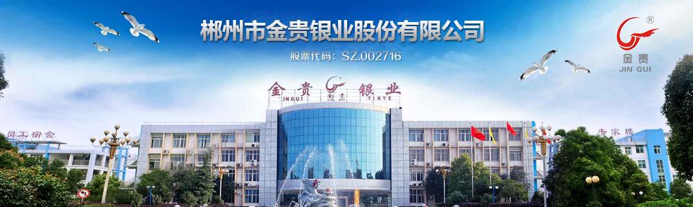 郴州市金贵银业股份有限公司