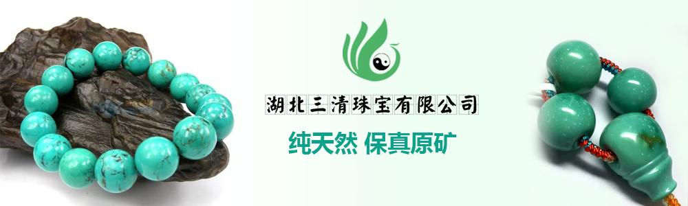 湖北三清珠宝有限公司