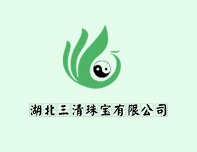 湖北三清千赢国际客户端下载有限公司