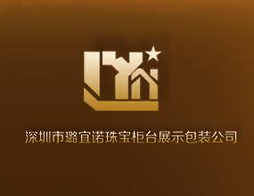 深圳市璐宜诺商贸有限公司