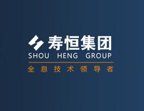 苏州寿恒电子科技有限公司