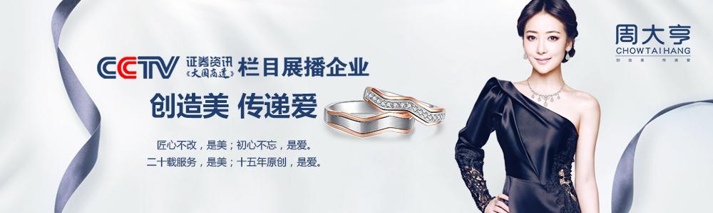 周大亨珠宝有限公司