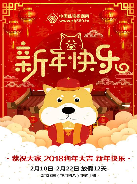 2018年春节放假通知,2018年春节放假