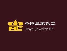 香港皇家珠寶