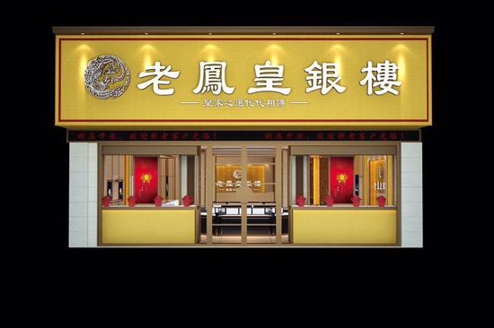老凤皇银楼,中国千赢国际客户端下载招商网,签约合作