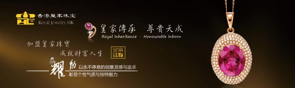 香港皇家珠宝实业国际集团有限公司