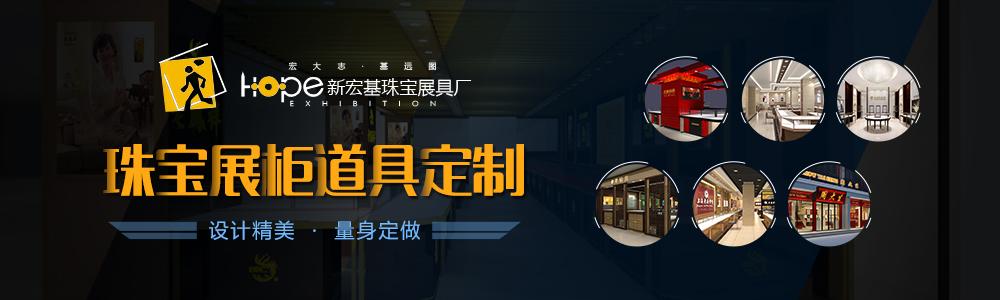 郑州新宏基展具销售有限公司