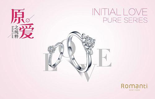 罗曼蒂打造浪漫情侣钻石千赢国际客户端下载品牌