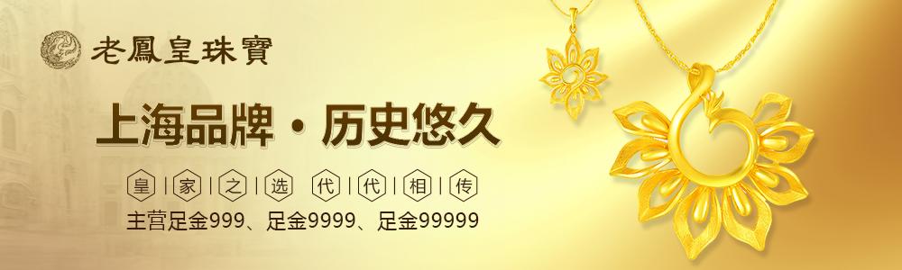上海老凤皇千赢国际客户端下载首饰有限公司
