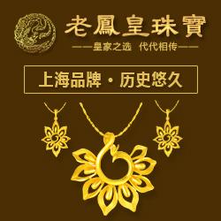 老凤皇珠宝