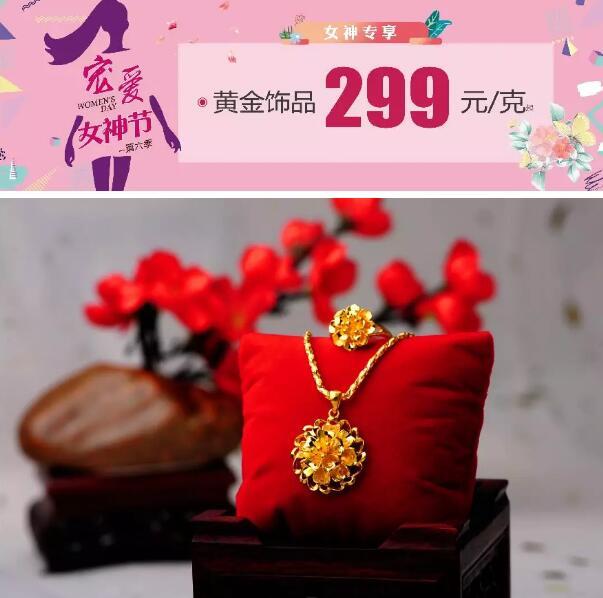 金鑫珠宝,女神节
