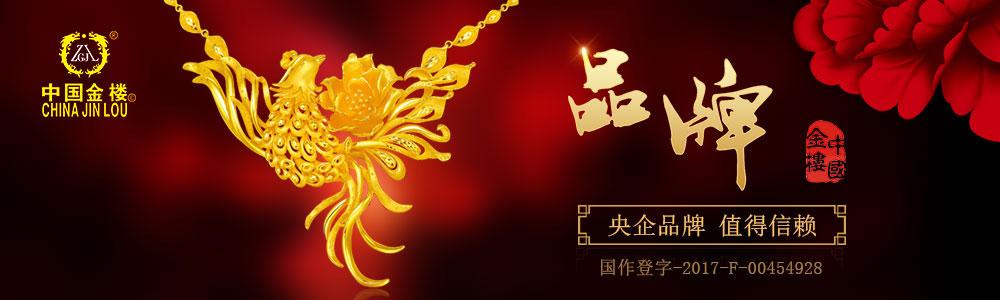 中国香港金楼黄金珠宝首饰有限公司