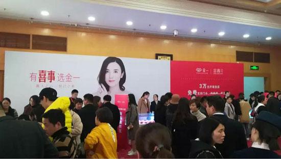 """金一文化·金鑫珠宝""""事业伙伴计划""""盛大召开"""