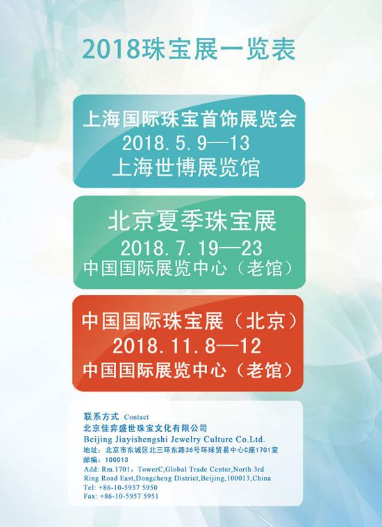 2018中宝协举办展览会