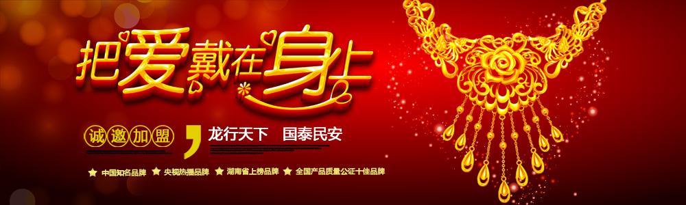 深圳市国安千赢国际客户端下载首饰有限公司