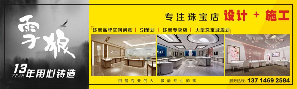 深圳雪狼装饰设计工程有限公司
