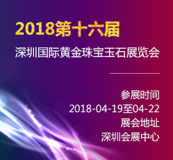 2018第十六届深圳国际黄金珠宝玉石展览会