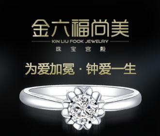 金六福尚美珠宝