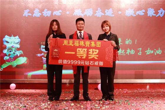 周至福珠宝十六周年庆典暨2018年春茗晚会隆重举行