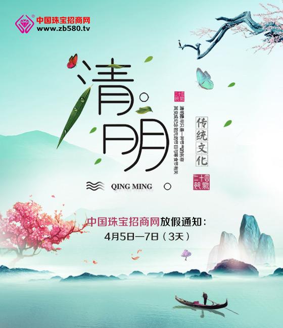 中国珠宝招商网2018清明节放假