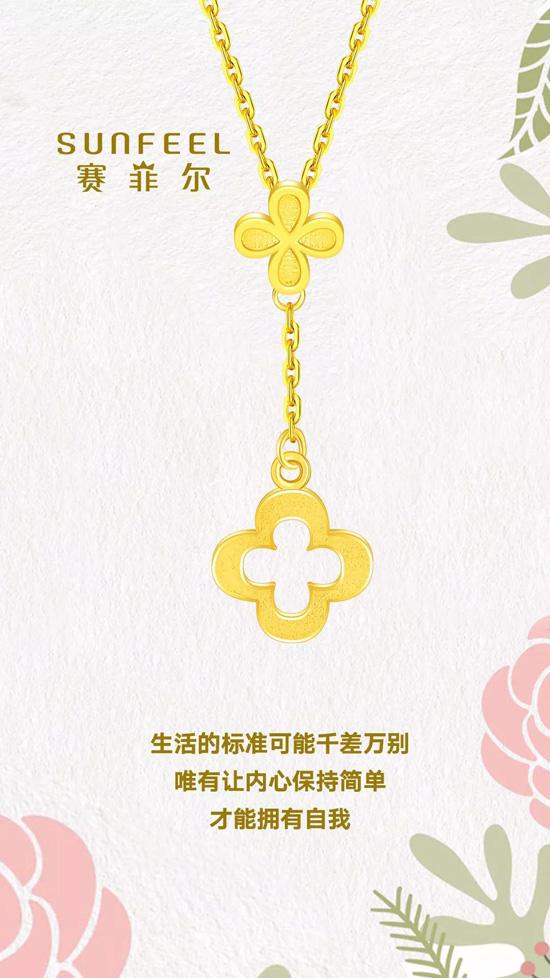 赛菲尔:戴最纯的金 安最美的心