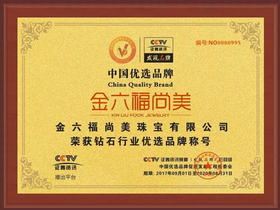 金福生千赢国际客户端下载为金六福尚美指定彩宝供货商
