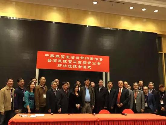 台湾区千赢国际客户端下载工业同业公会与中宝协达成战略合作