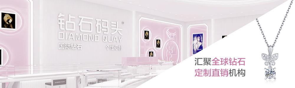 广东钻石码头千赢国际客户端下载有限公司