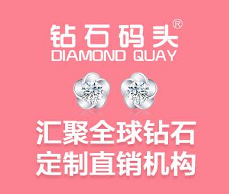 钻石码头珠宝加盟