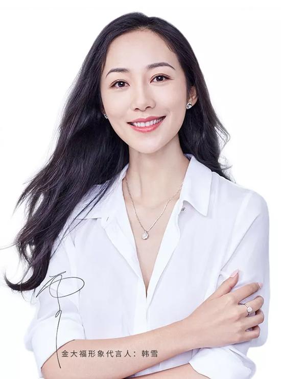 金大福珠宝品牌代言人韩雪