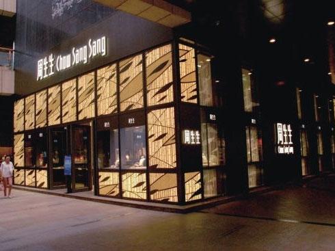 周生生香港价格_周生生第一家年轻系列独立店开业 珠宝市场向年轻化转型_中诺 ...
