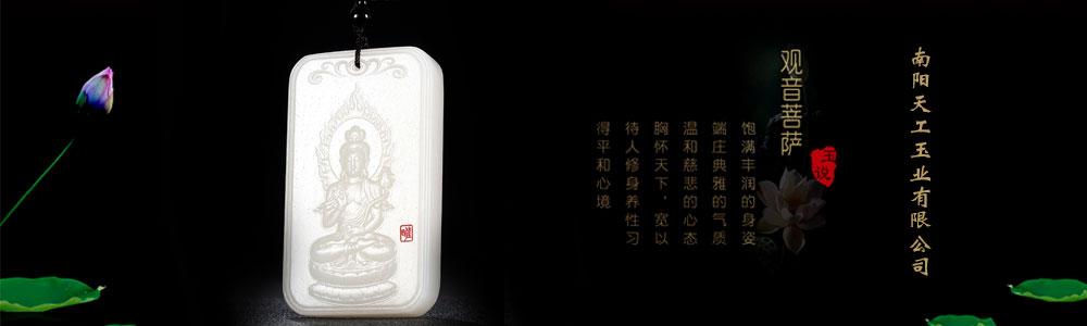 南陽天工玉業有限公司