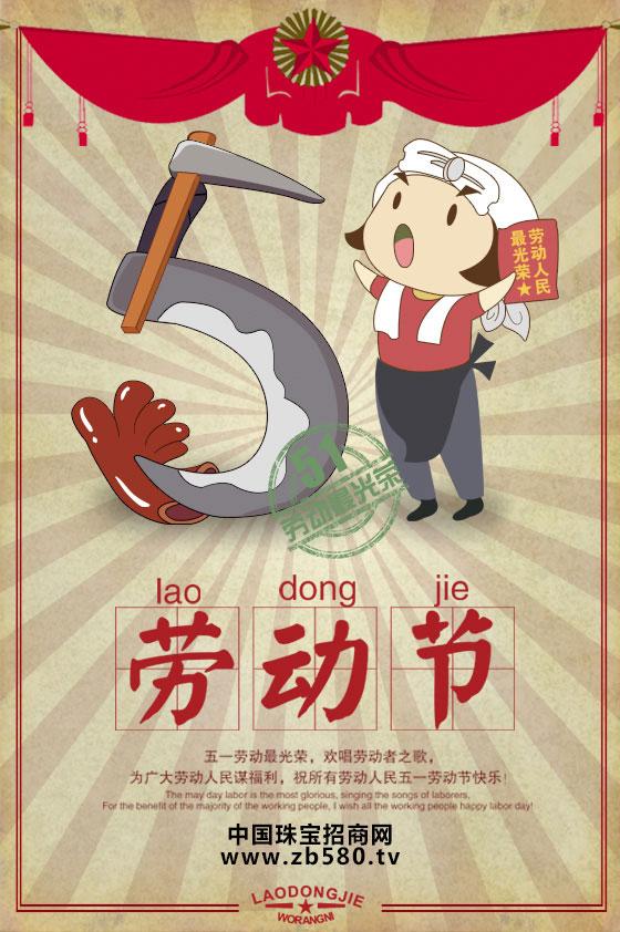 中国澳门金沙备用网网2018年劳动节放假通知