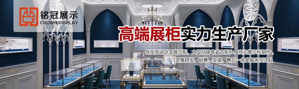 深圳市铭冠展示工程有限公司