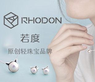 rhodon若度